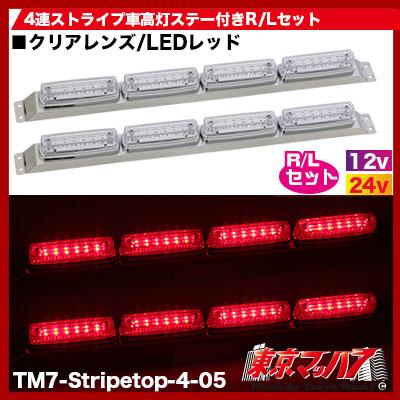 ストライプ LED6車高灯4連ステー付きR/Lクリアレンズ/レッド