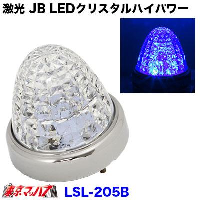 極限の明るさを実現 国内正規総代理店アイテム 激光 限定モデル JB ブルー LEDクリスタルハイパワーマーカー
