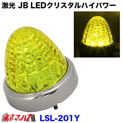 お求めやすく価格改定 極限の明るさを実現 激光 JB 供え イエロー LEDクリスタルハイパワーマーカー