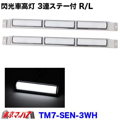 閃光車高灯3連ステー付きR/Lホワイト