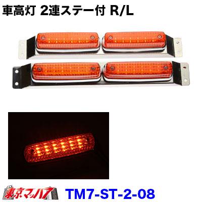 ストライプ LED6車高灯2連ステー付きR/Lアンバーレンズ/濃いアンバー