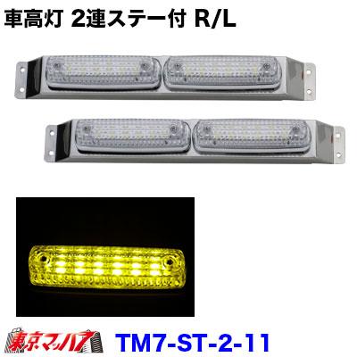 ストライプ LED6車高灯2連ステー付きR/Lクリヤレンズ/イエロー