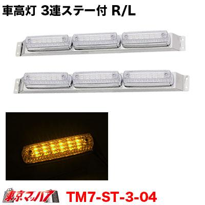 ストライプ LED6車高灯3連ステー付きR/Lクリアレンズ/アンバー 12v用