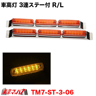 ストライプ LED6車高灯3連ステー付きR/Lアンバーレンズ/アンバー 12V用