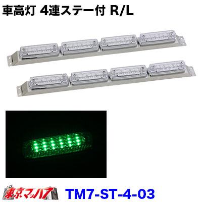 ストライプ LED6車高灯4連ステー付きR/Lクリアレンズ/グリーン