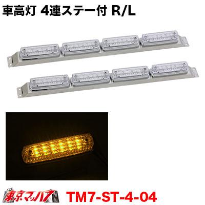 ストライプ LED6車高灯4連ステー付きR/Lクリアレンズ/アンバー 12V用