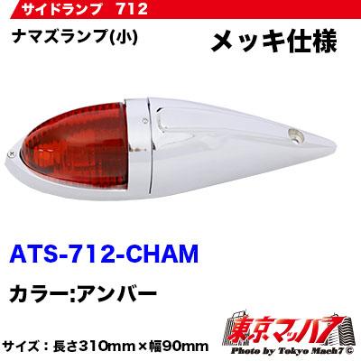 ATS-712 サイドランプ ナマズランプ 【小】【メッキ仕様】アンバー