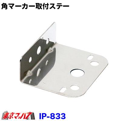 【当店、おすすめ】 角マーカーランプ取付ステー ステンレス1.6mm厚 IP-833