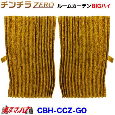 チンチラZEROルームカーテンBIGハイルーフ ゴールド1200×1600