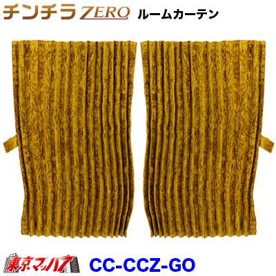 チンチラZEROルームカーテン ゴールド1200×1000