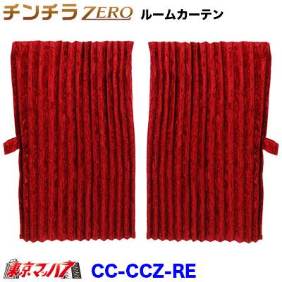 チンチラZEROルームカーテン レッド1200×1000