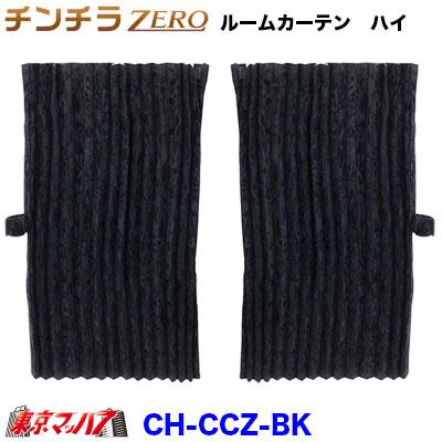 チンチラZEROルームカーテン ハイルーフ ブラック1200×1400
