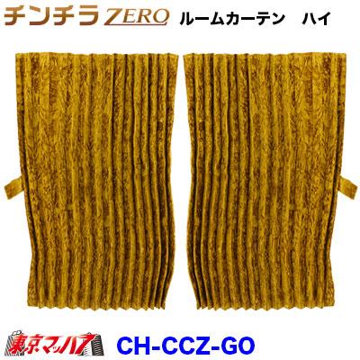 チンチラZEROルームカーテン ハイルーフ ゴールド1200×1400