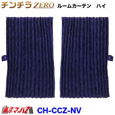 チンチラZEROルームカーテン ハイルーフ ネイビー1200×1400