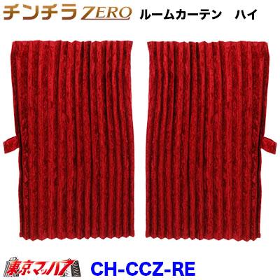 チンチラZEROルームカーテン ハイルーフ レッド1200×1400