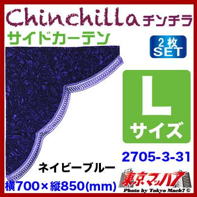 チンチラ サイドカーテン L寸ネイビー