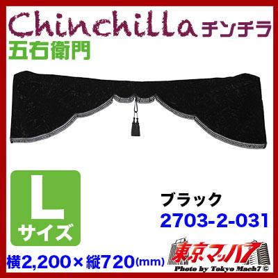 チンチラ 五右衛門 L寸ブラック