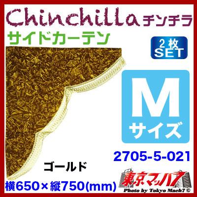 チンチラ サイドカーテン M寸ゴールド