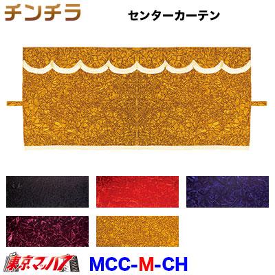 【お買い物マラソン 1/24(木)20:00~】チンチラ 三点式センターカーテン M寸ゴールド