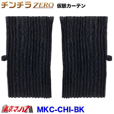 チンチラZERO仮眠カーテン ブラック2400×850