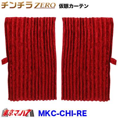チンチラZERO仮眠カーテン レッド2400×850