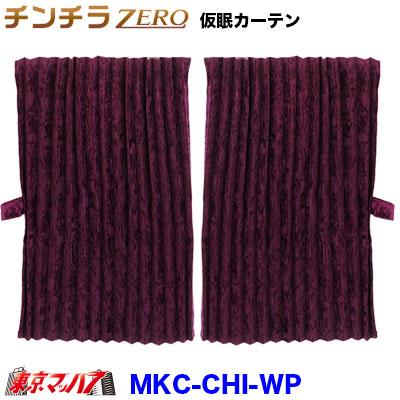 チンチラZERO仮眠カーテン ワインパープル2400×850