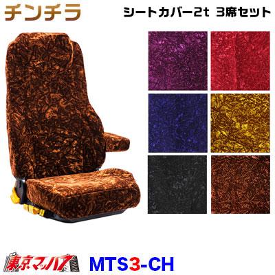 シートカバー チンチラ【2t 3席セット】【ビニール無】