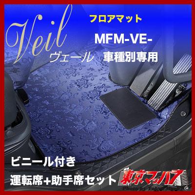 ヴェール フロアマットビニール付き運転席+助手席セット