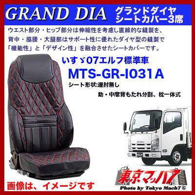 グランドダイヤ シートカバー3席 ブラック/赤糸いすゞ07エルフ標準(H19.1~)