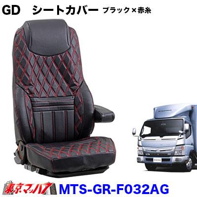 グランドダイヤ シートカバー3席 ブラック/赤糸ふそうブルーテックキャンター標準(H22.12~H28.4)