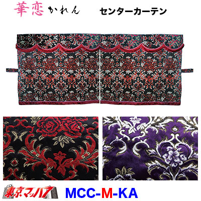 三点式センターカーテン M華恋 パープル
