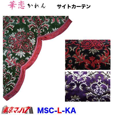 華恋 サイドカーテン Lサイズ