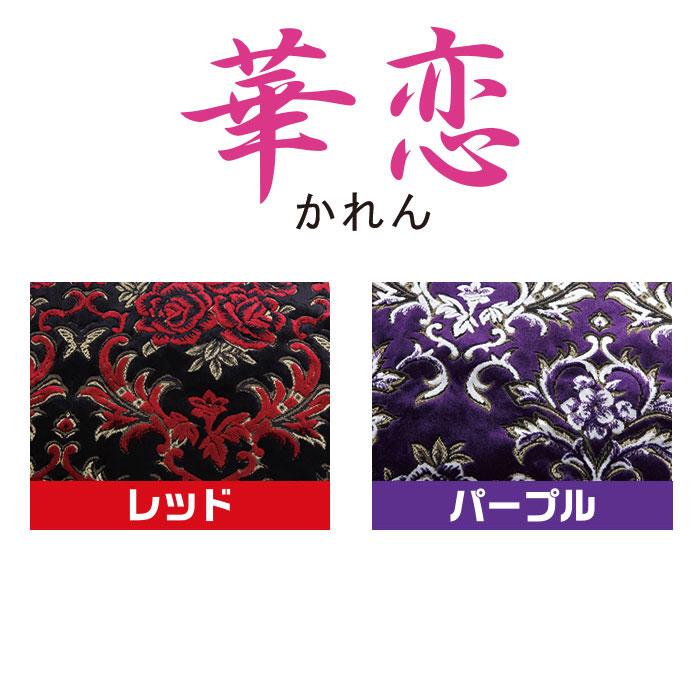 仮眠カーテン【プリーツ仕様】華恋