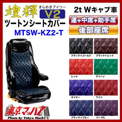 煌輝V2シートカバー ツートン【2t Wキャブ車】