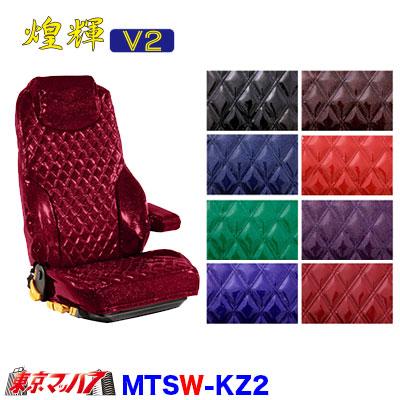 煌輝V2シートカバー【2t Wキャブ車】