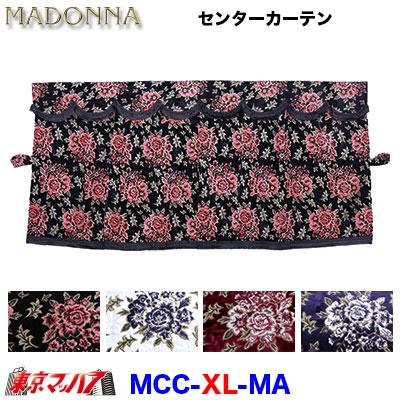 【お買い物マラソン 1/24(木)20:00~】三点式センターカーテン スーパーハイルーフ XLマドンナ ブラックピンク