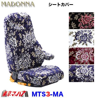 シートカバー マドンナ【2t 3席セット】【ビニール無】