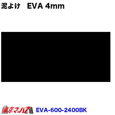 EVA泥よけ 4mm600×2400黒1枚入り