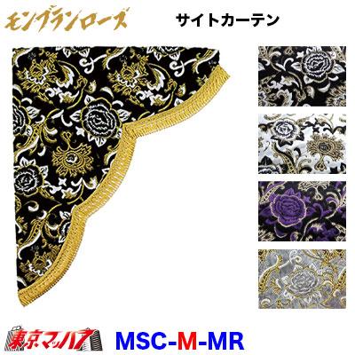 サイドカーテン【M】モンブランローズ