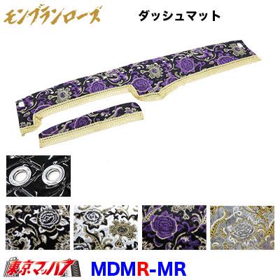 ダッシュマット モンブランローズ【丸リング付き】2t~大型