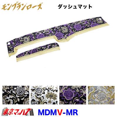 ダッシュマット モンブランローズ【ビニール付】2t~大型