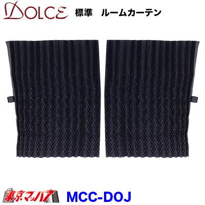 ドルチェ モノグラムラインセンターカーテン 標準ルーフ