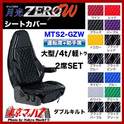 月光ZERO Wシートカバー【運・助セット】