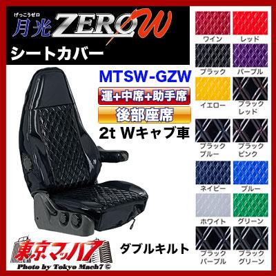 [お買い物マラソンP最大42倍]月光ZERO Wシートカバー【2t Wキャブ車】
