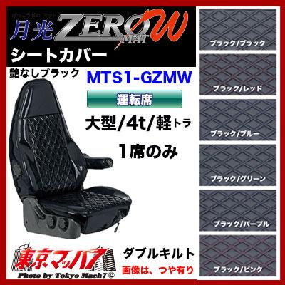 [お買い物マラソンP最大42倍]月光ZERO W MATブラックシートカバー【1席のみ】