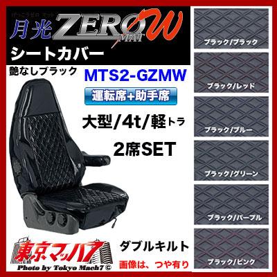 [お買い物マラソンP最大42倍]月光ZERO W MATブラックシートカバー【運・助セット】
