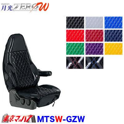 月光ZERO Wシートカバー【2t Wキャブ車】