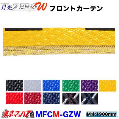 フロントカーテン【M】月光ZERO W