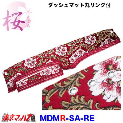 ダッシュマット【丸リング付き】2t~大型 桜-さくら