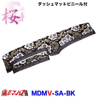 ダッシュマット【ビニール付】2t~大型 桜-さくら